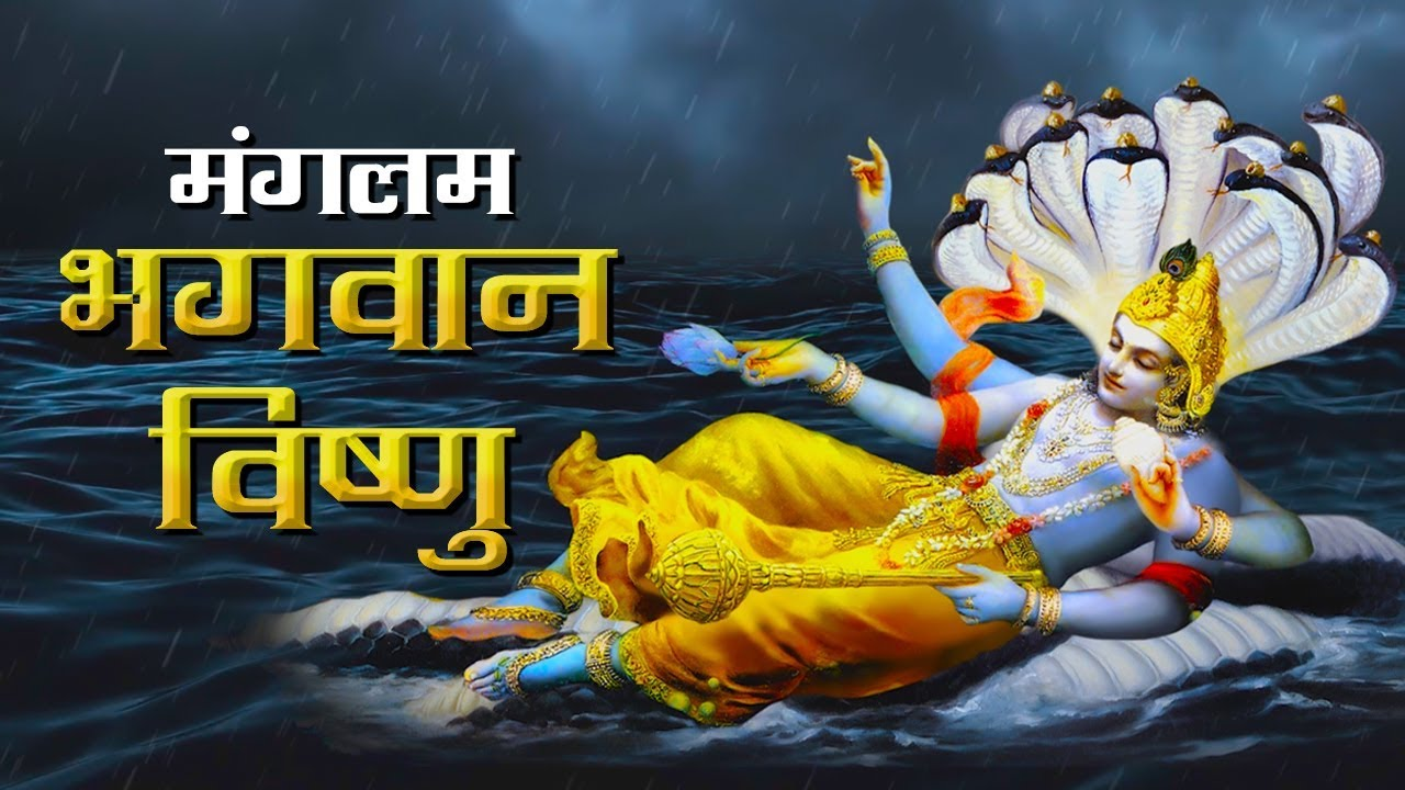 https://divinityworld.com/wp-content/uploads/2020/09/Mangalam-Bhagwan-Vishnu-Mantra.jpg